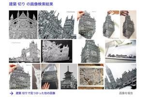 architecture_paper-art