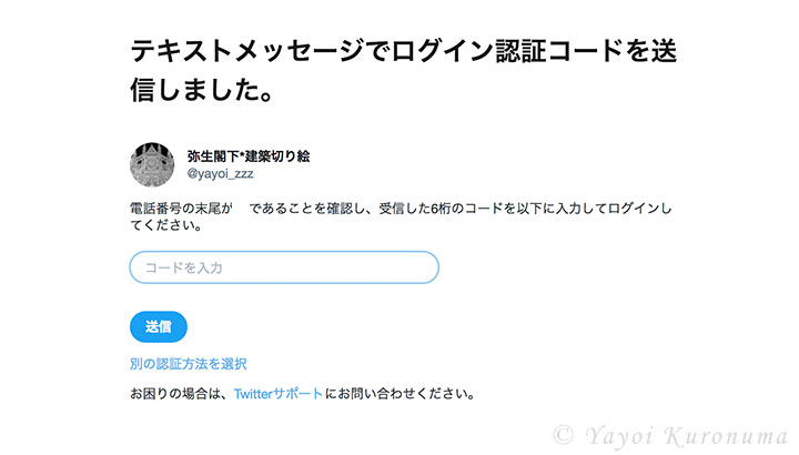 two-step-authentication_twitter