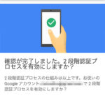 two-step-authentication_google