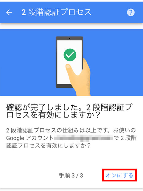 認証 段階 google 二