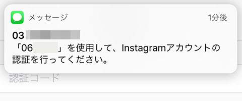 two-step-authentication_instagram