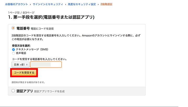 認証 アプリ Amazon